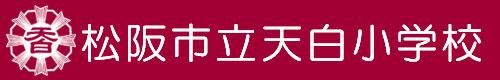 松阪市立天白小学校